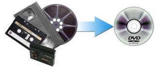 оцифровка фото и видеозаписей